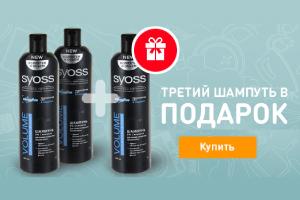 Syoss 2+1
