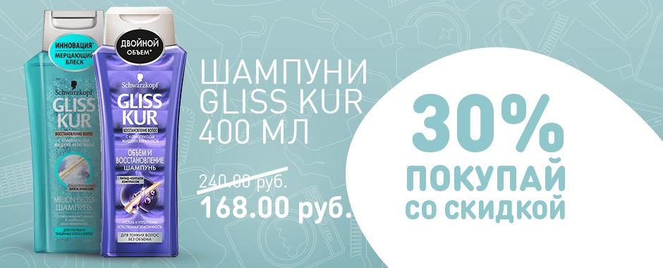 Шампуни Gliss Kur 400 мл