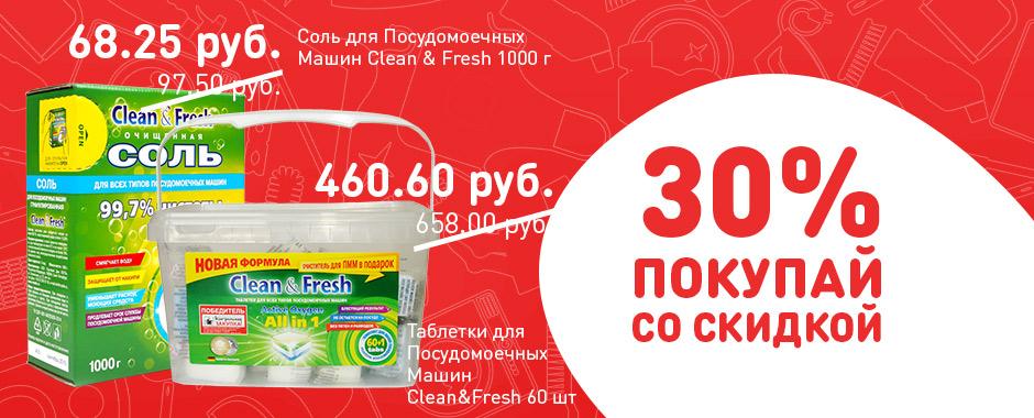 Покупай со скидкой Clean&Fresh