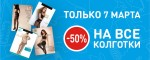 изображение новости ТОЛЬКО 7 марта - ВСЕ колготки за ПОЛЦЕНЫ!
