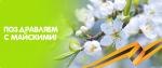 изображение новости Режим работы в майские праздники!
